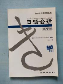 日语会话技巧篇【含光盘】