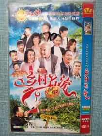 乡村名流 DVD