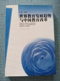 世界教育发展趋势与中国教育改革