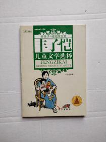 丰子恺儿童文学选粹 (好孩子.桂冠国文堂9-12岁)