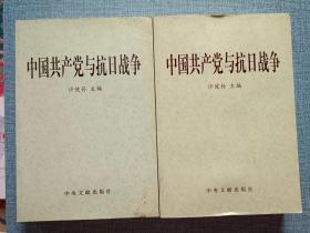 中国共产党与抗日战争(全2册)