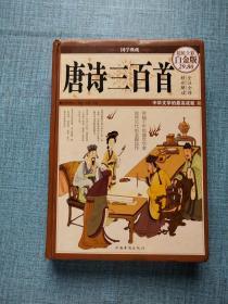 国学典藏·唐诗三百首(超值全彩白金版)