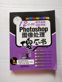 Photoshop图像处理傻瓜书