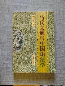 马氏文通与中国语法学