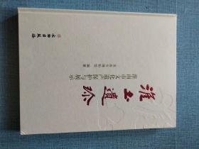 淮土遗珍:淮南市文化遗产保护与展示