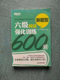 新东方 六级阅读强化训练600题