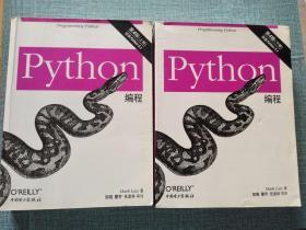 Python编程 上下册