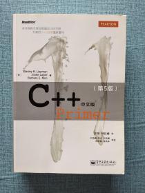 C++ Primer 中文版(第 5 版)