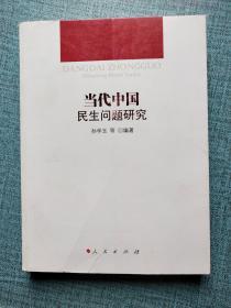 当代中国民生问题研究