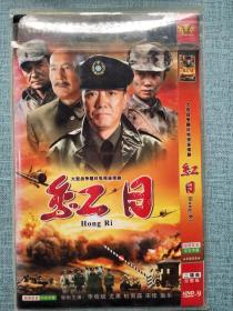 红日  DVD
