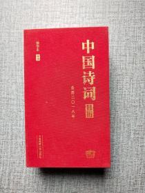 国诗词日历公历2018年