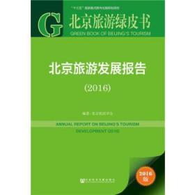 北京旅游绿皮书:北京旅游发展报告