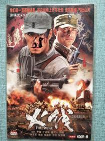 火线 DVD