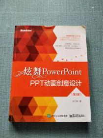 炫舞PowerPoint:PPT动画创意设计(第3版)