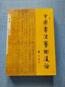 中国书法艺术通论