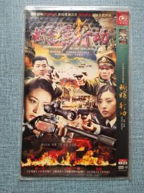 蝴蝶行动  DVD