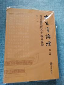 古文字论坛(第一辑):曾宪通教授八十庆寿专号