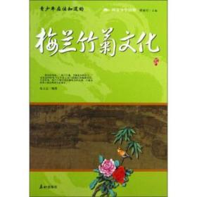 青少年应该知道的梅兰竹菊文化