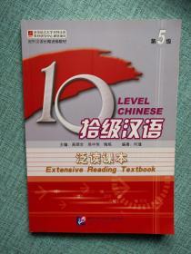 拾级汉语 第5级 泛读课本