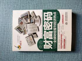 财富人生·英语财富密码:尽晓全球财经报刊经济热点(英汉对照)