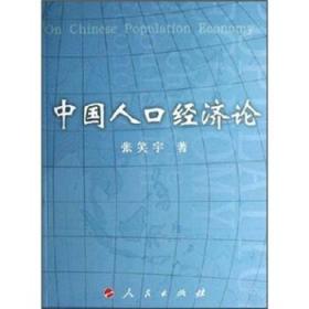 中国人口经济论