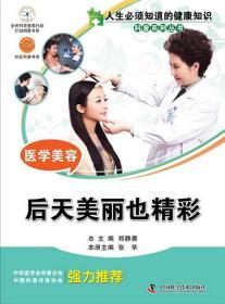 人生必须知道的健康知识科普系列丛书--医学美容