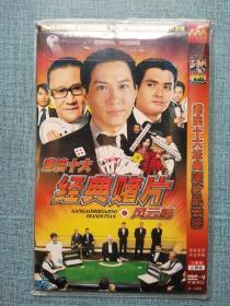 港澳十大经典赌片风云榜 DVD