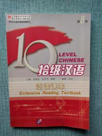 拾级汉语 第8级 泛读课本