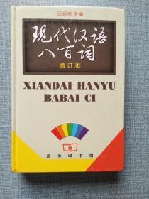 现代汉语八百词 增订本