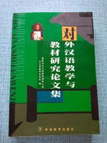对外汉语教学与教材研究论文集