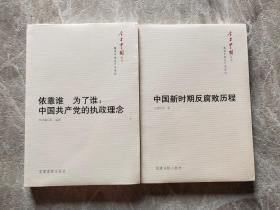 今日中国丛书·解读中国共产党系列·依靠谁·为了谁:中国共产党的执政理念/中国新时期反腐败历程【两本合售 】