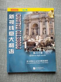 新视线意大利语1 练习手册【附光盘】