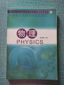 来华留学生专业汉语学习丛书·科技汉语系列·中国政府奖学金生专用教材:物理