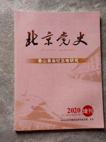 北京党史2020年