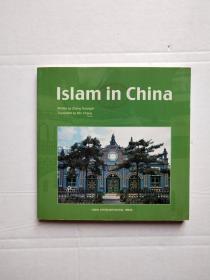 中国伊斯兰教(画册)(英文版)