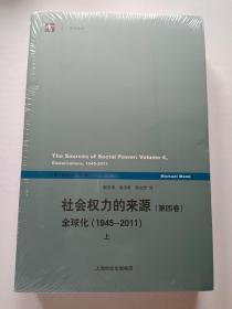 社会权力的来源(第四卷):全球化1945-2011