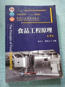 食品工程原理 第4版