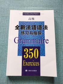全新法语语法练习与指导350(高级)