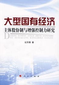 大型国有经济主体股份制与增强控制力研究