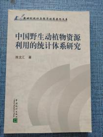 新世纪统计与经济优秀著作文库:中国野生动植物资源利用的统计体系研究