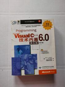 Programming Visaual C++6.0 技术内幕(第五版)(修订版)附光盘
