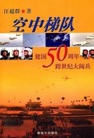 空中梯队—建国50周年跨世纪大阅兵