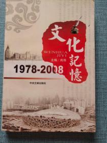 文化记忆(1978-2008)