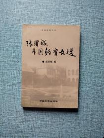 张渭城外国教育 文选