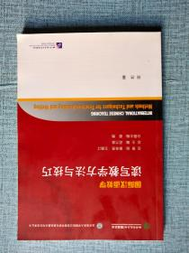 ·国际汉语教学:读写教学方法与技巧