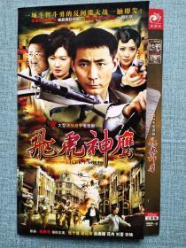 飞虎神鹰  DVD