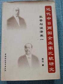 近代中日两国企业家比较研究:张謇与涩泽荣1