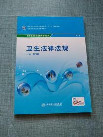 卫生法律法规(第3版 供中等卫生职业教育各专业用)