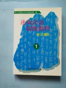 速成汉语初级教程:综合课本1