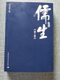 儒生(第2卷)